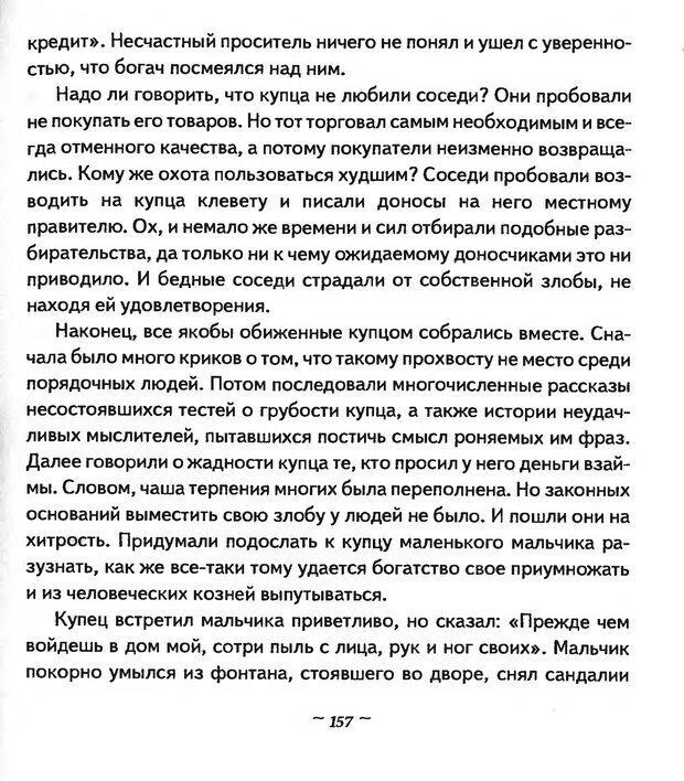 DJVU. Мужские сказки - тайный шифр. Зинкевич-Евстигнеева Т. Д. Страница 157. Читать онлайн
