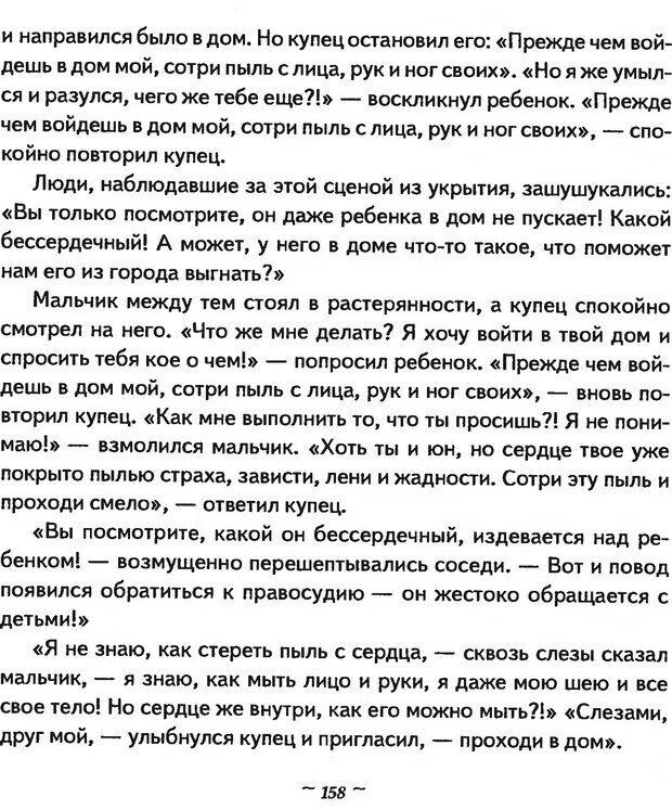 DJVU. Мужские сказки - тайный шифр. Зинкевич-Евстигнеева Т. Д. Страница 158. Читать онлайн