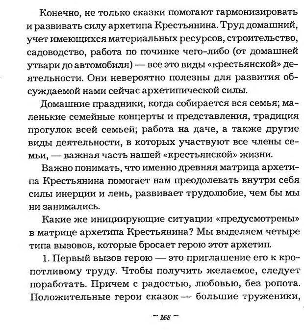 DJVU. Мужские сказки - тайный шифр. Зинкевич-Евстигнеева Т. Д. Страница 168. Читать онлайн