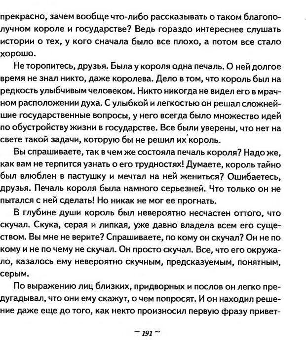 DJVU. Мужские сказки - тайный шифр. Зинкевич-Евстигнеева Т. Д. Страница 192. Читать онлайн