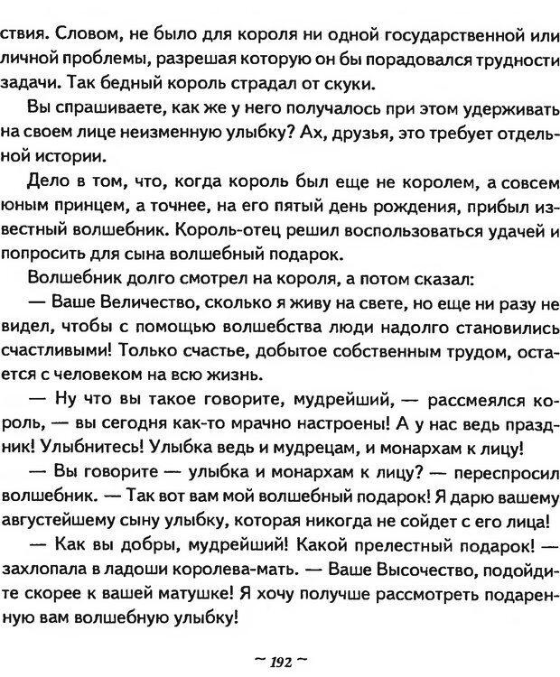 DJVU. Мужские сказки - тайный шифр. Зинкевич-Евстигнеева Т. Д. Страница 193. Читать онлайн