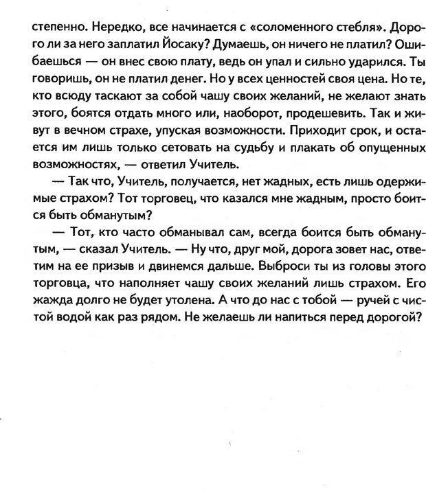 DJVU. Мужские сказки - тайный шифр. Зинкевич-Евстигнеева Т. Д. Страница 225. Читать онлайн