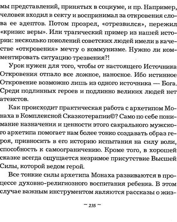 DJVU. Мужские сказки - тайный шифр. Зинкевич-Евстигнеева Т. Д. Страница 236. Читать онлайн