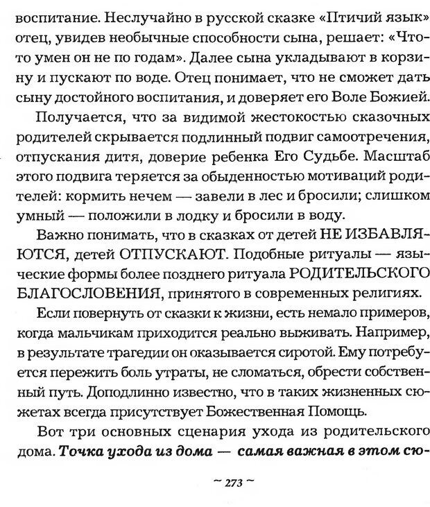 DJVU. Мужские сказки - тайный шифр. Зинкевич-Евстигнеева Т. Д. Страница 273. Читать онлайн
