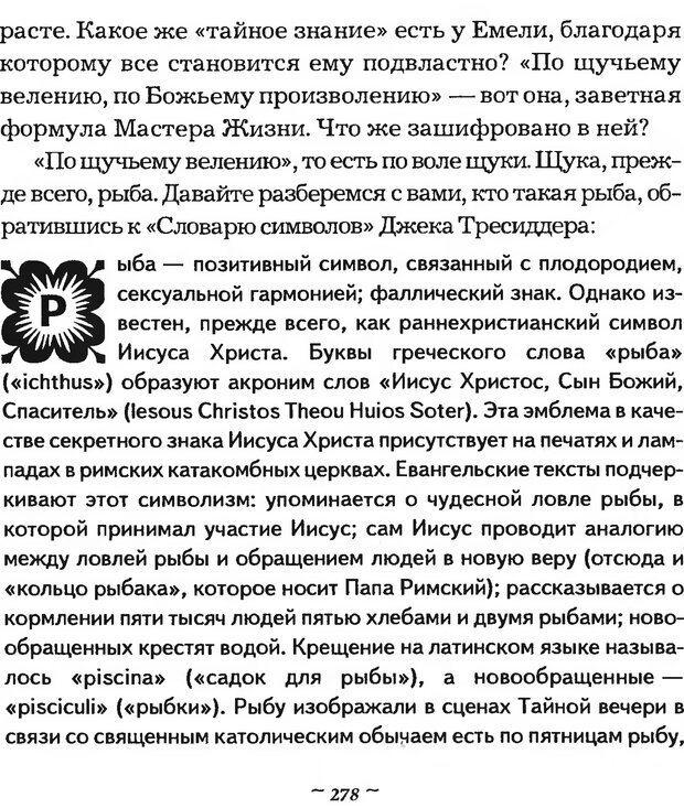 DJVU. Мужские сказки - тайный шифр. Зинкевич-Евстигнеева Т. Д. Страница 278. Читать онлайн