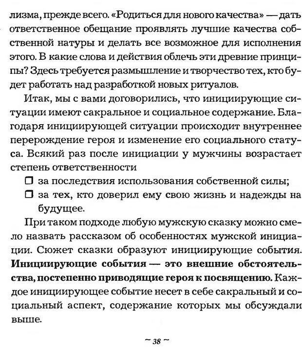 DJVU. Мужские сказки - тайный шифр. Зинкевич-Евстигнеева Т. Д. Страница 37. Читать онлайн