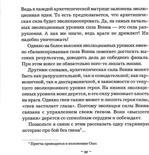 DJVU. Мужские сказки - тайный шифр. Зинкевич-Евстигнеева Т. Д. Страница 90. Читать онлайн
