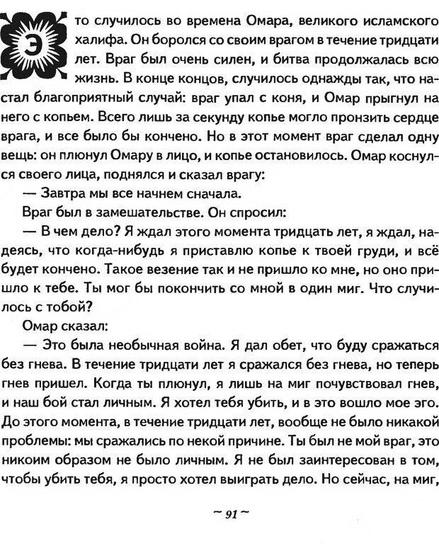 DJVU. Мужские сказки - тайный шифр. Зинкевич-Евстигнеева Т. Д. Страница 91. Читать онлайн