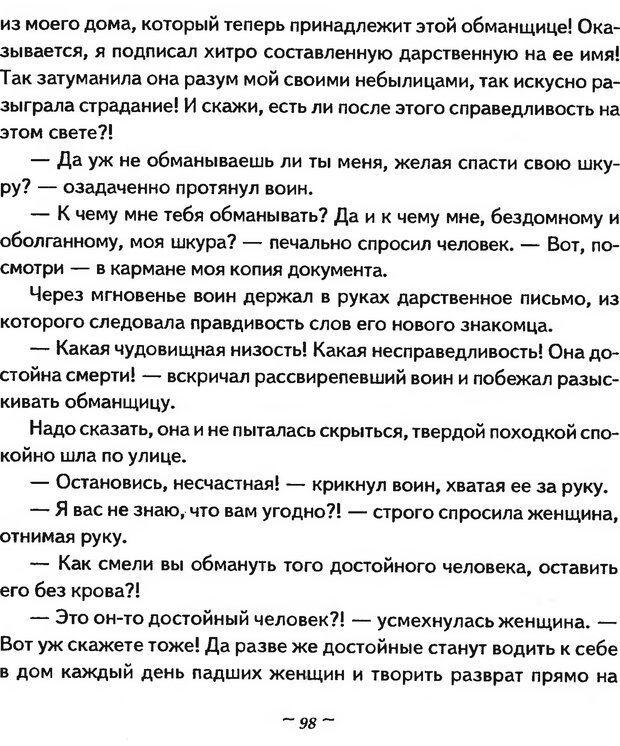 DJVU. Мужские сказки - тайный шифр. Зинкевич-Евстигнеева Т. Д. Страница 98. Читать онлайн