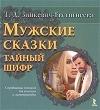 Мужские сказки - тайный шифр, Зинкевич-Евстигнеева Татьяна