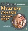 Мужские сказки - тайный шифр, Зинкевич-Евстигнеева Татьяна