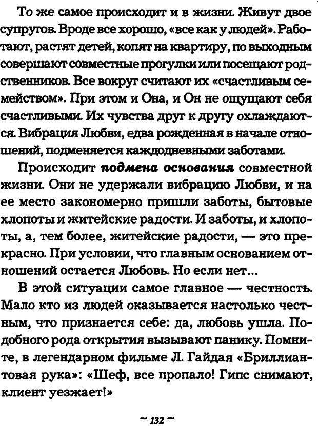 DJVU. Он и Она. Тайный шифр сказки отношений. Зинкевич-Евстигнеева Т. Д. Страница 132. Читать онлайн