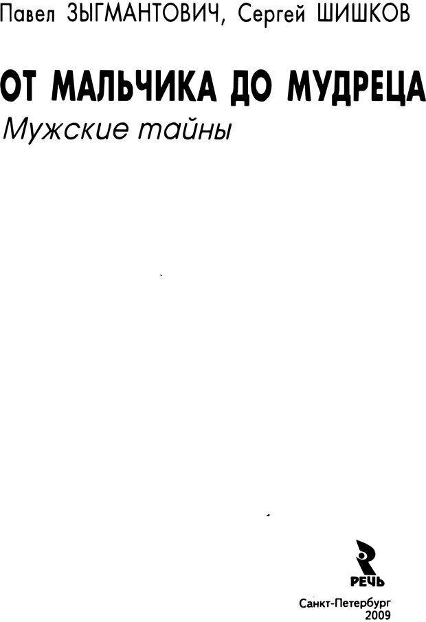 PDF. От мальчика до мудреца: мужские тайны. Зыгмантович П. Страница 1. Читать онлайн