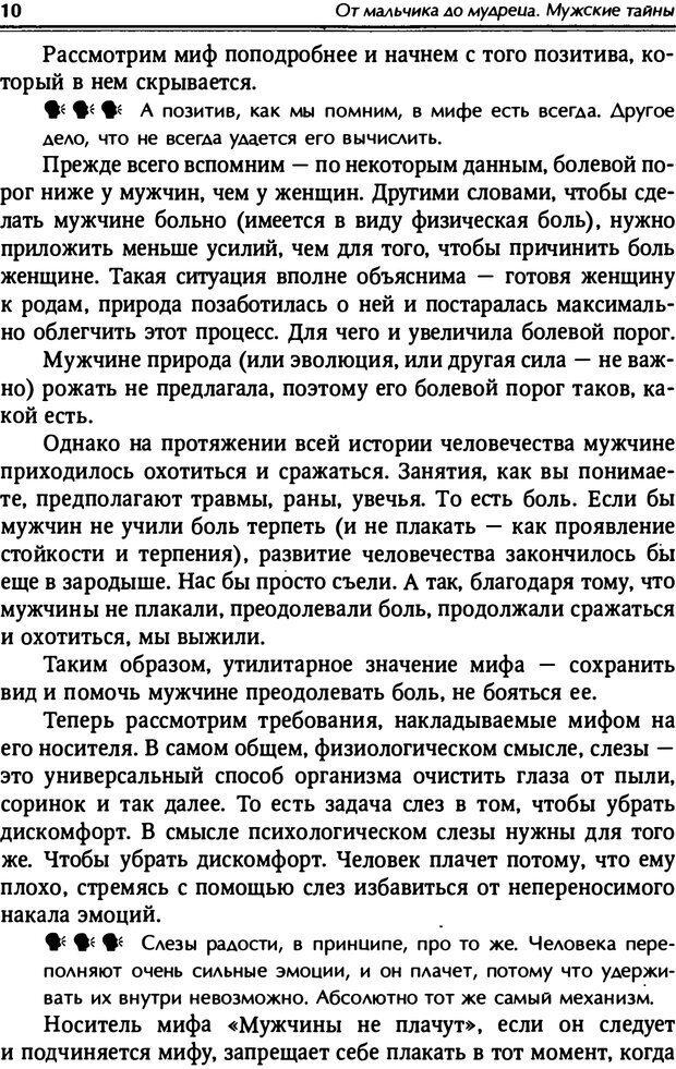 PDF. От мальчика до мудреца: мужские тайны. Зыгмантович П. Страница 10. Читать онлайн