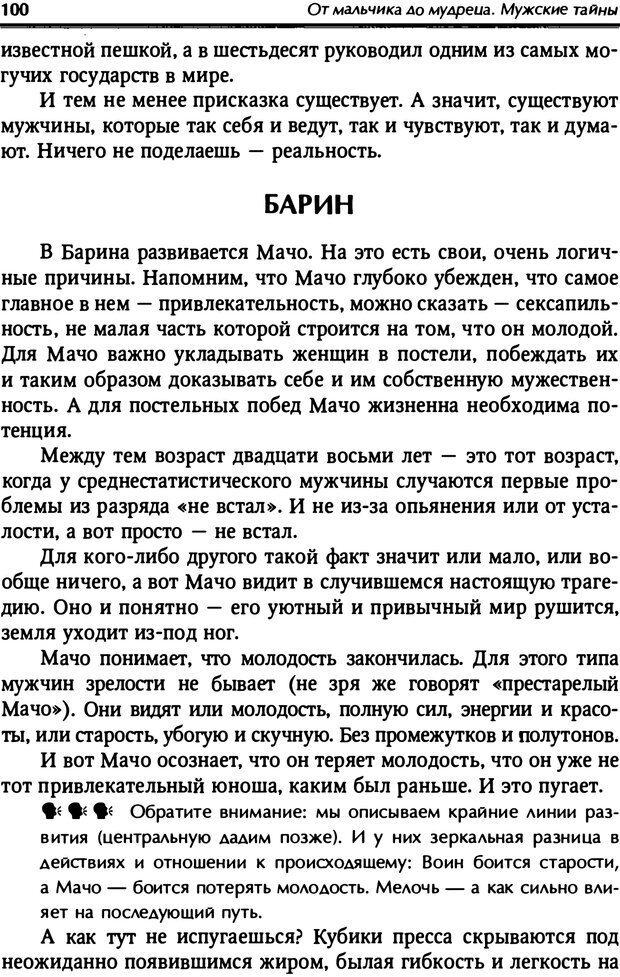 PDF. От мальчика до мудреца: мужские тайны. Зыгмантович П. Страница 100. Читать онлайн