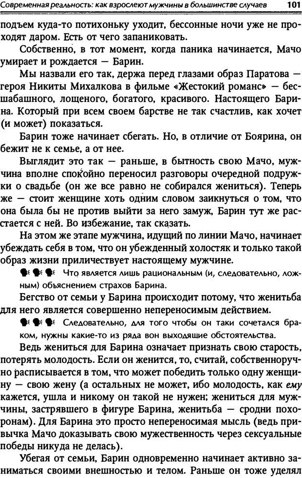 PDF. От мальчика до мудреца: мужские тайны. Зыгмантович П. Страница 101. Читать онлайн