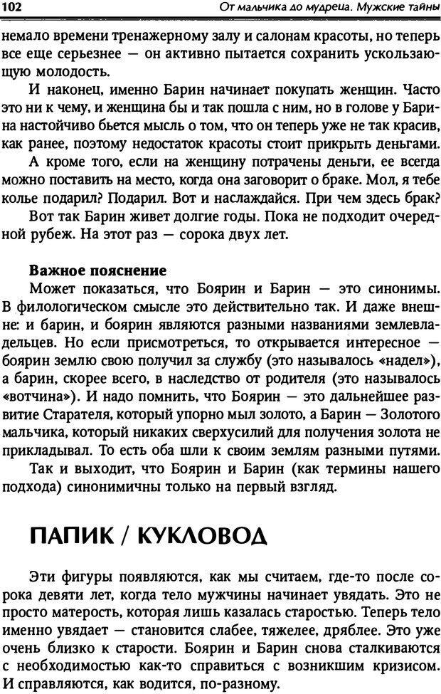PDF. От мальчика до мудреца: мужские тайны. Зыгмантович П. Страница 102. Читать онлайн