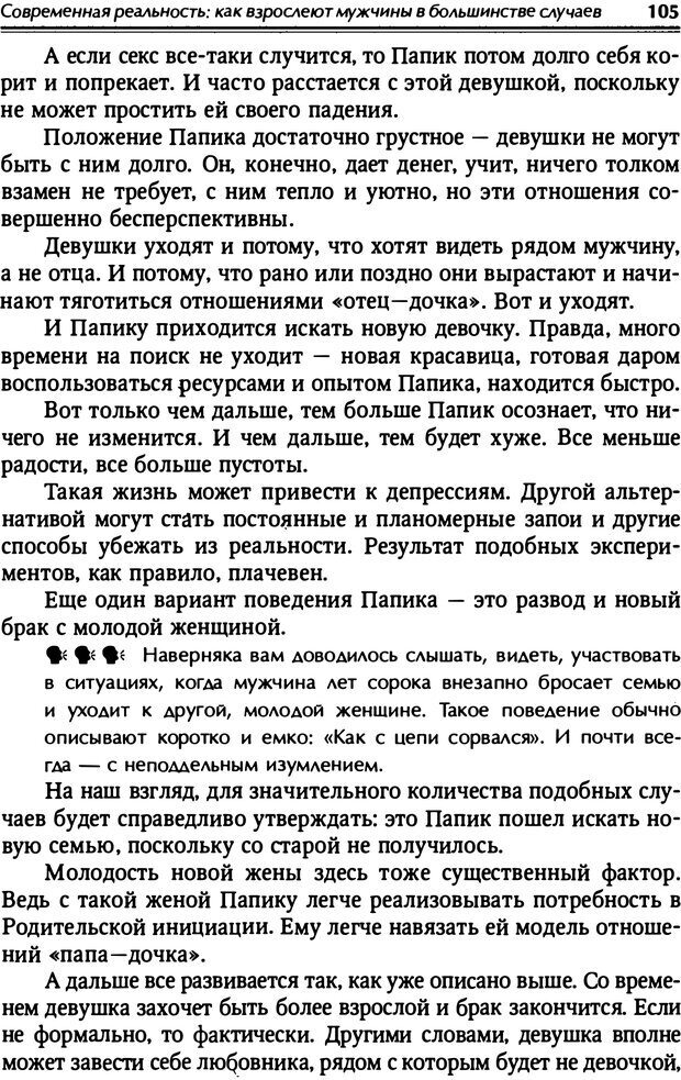 PDF. От мальчика до мудреца: мужские тайны. Зыгмантович П. Страница 105. Читать онлайн