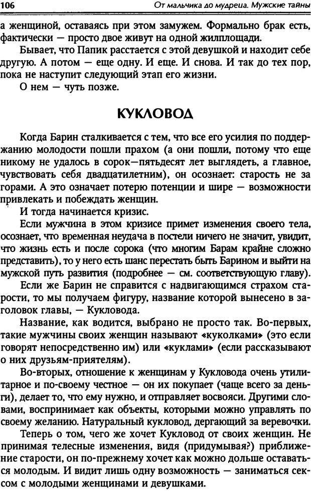 PDF. От мальчика до мудреца: мужские тайны. Зыгмантович П. Страница 106. Читать онлайн