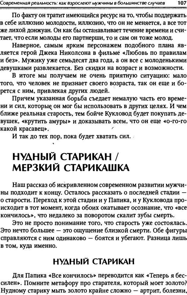 PDF. От мальчика до мудреца: мужские тайны. Зыгмантович П. Страница 107. Читать онлайн