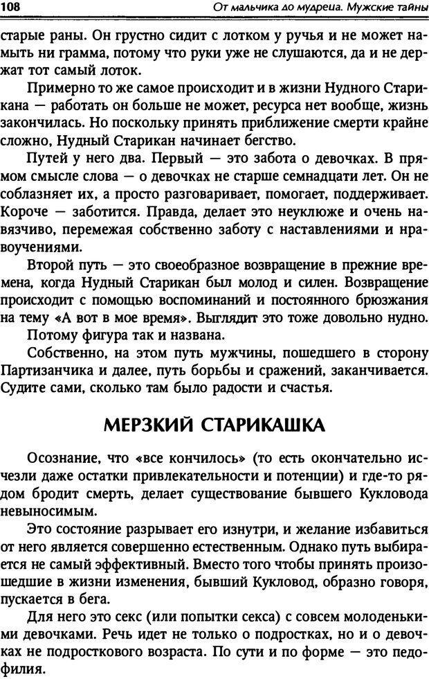 PDF. От мальчика до мудреца: мужские тайны. Зыгмантович П. Страница 108. Читать онлайн