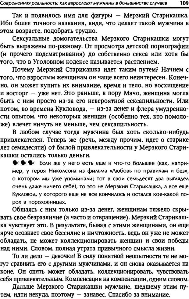 PDF. От мальчика до мудреца: мужские тайны. Зыгмантович П. Страница 109. Читать онлайн