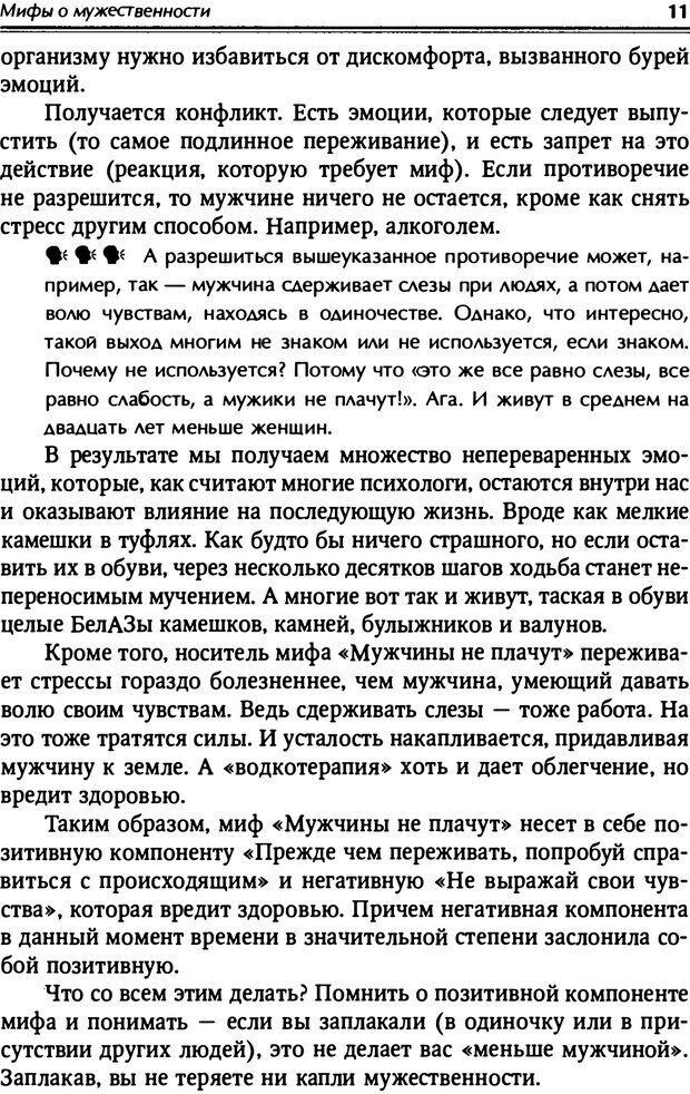 PDF. От мальчика до мудреца: мужские тайны. Зыгмантович П. Страница 11. Читать онлайн