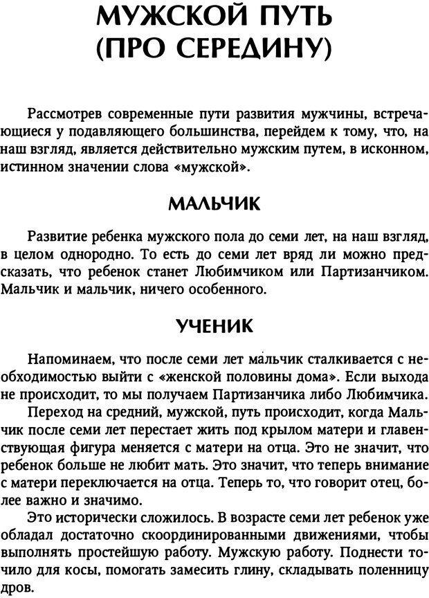 PDF. От мальчика до мудреца: мужские тайны. Зыгмантович П. Страница 110. Читать онлайн