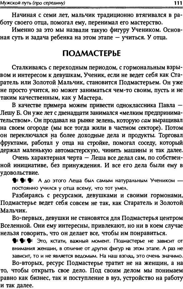 PDF. От мальчика до мудреца: мужские тайны. Зыгмантович П. Страница 111. Читать онлайн