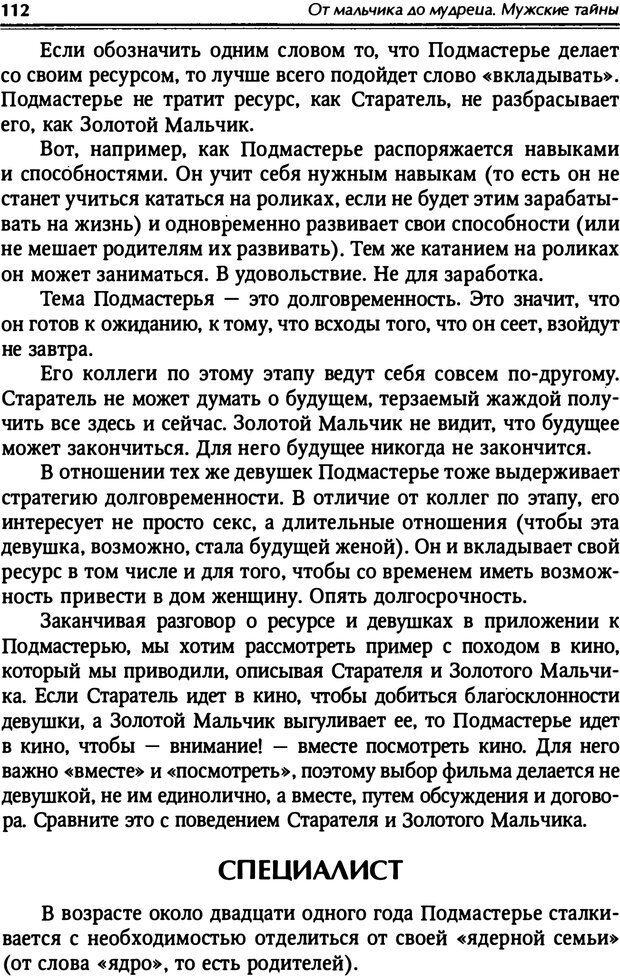 PDF. От мальчика до мудреца: мужские тайны. Зыгмантович П. Страница 112. Читать онлайн