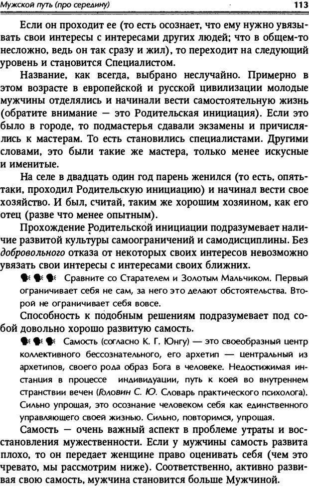 PDF. От мальчика до мудреца: мужские тайны. Зыгмантович П. Страница 113. Читать онлайн