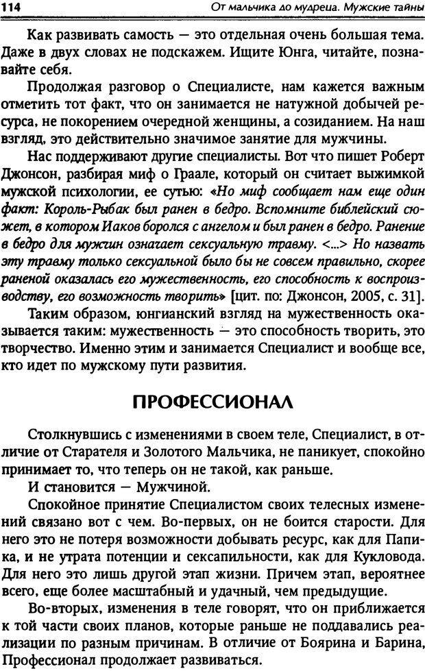 PDF. От мальчика до мудреца: мужские тайны. Зыгмантович П. Страница 114. Читать онлайн
