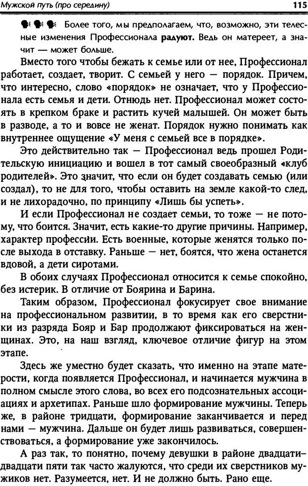 PDF. От мальчика до мудреца: мужские тайны. Зыгмантович П. Страница 115. Читать онлайн
