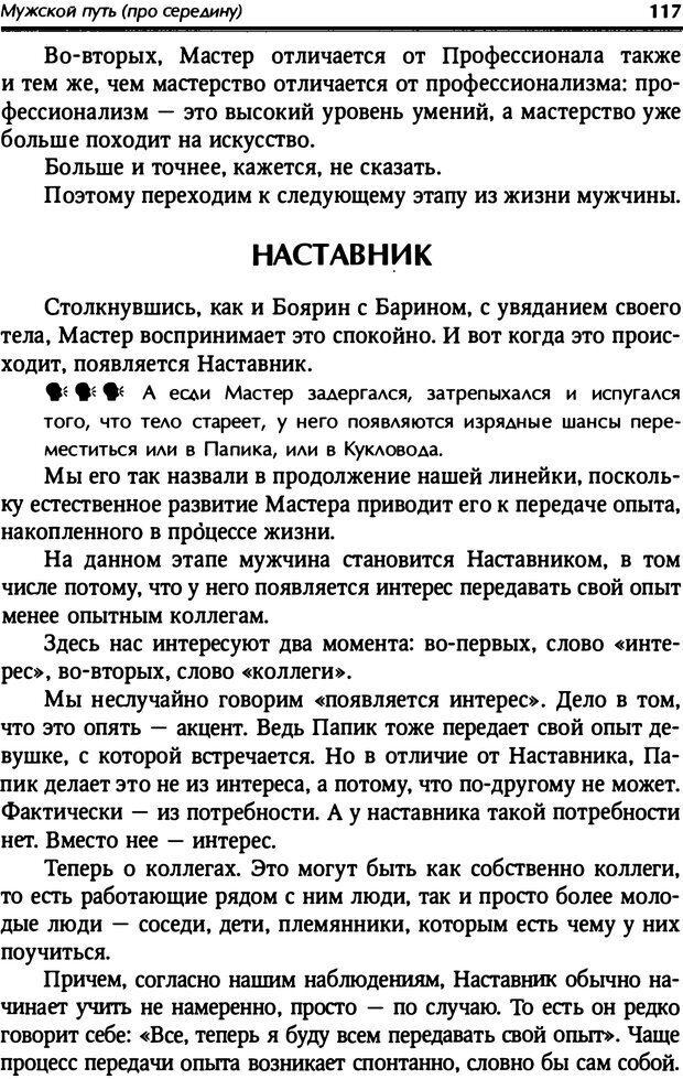 PDF. От мальчика до мудреца: мужские тайны. Зыгмантович П. Страница 117. Читать онлайн