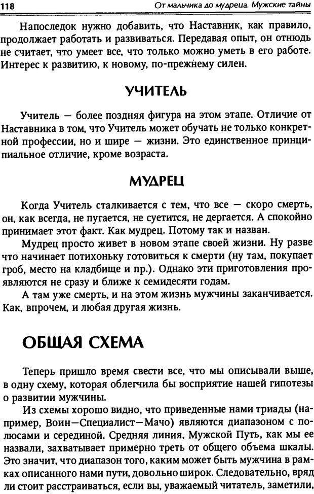 PDF. От мальчика до мудреца: мужские тайны. Зыгмантович П. Страница 118. Читать онлайн