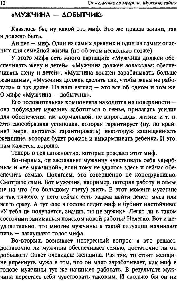 PDF. От мальчика до мудреца: мужские тайны. Зыгмантович П. Страница 12. Читать онлайн