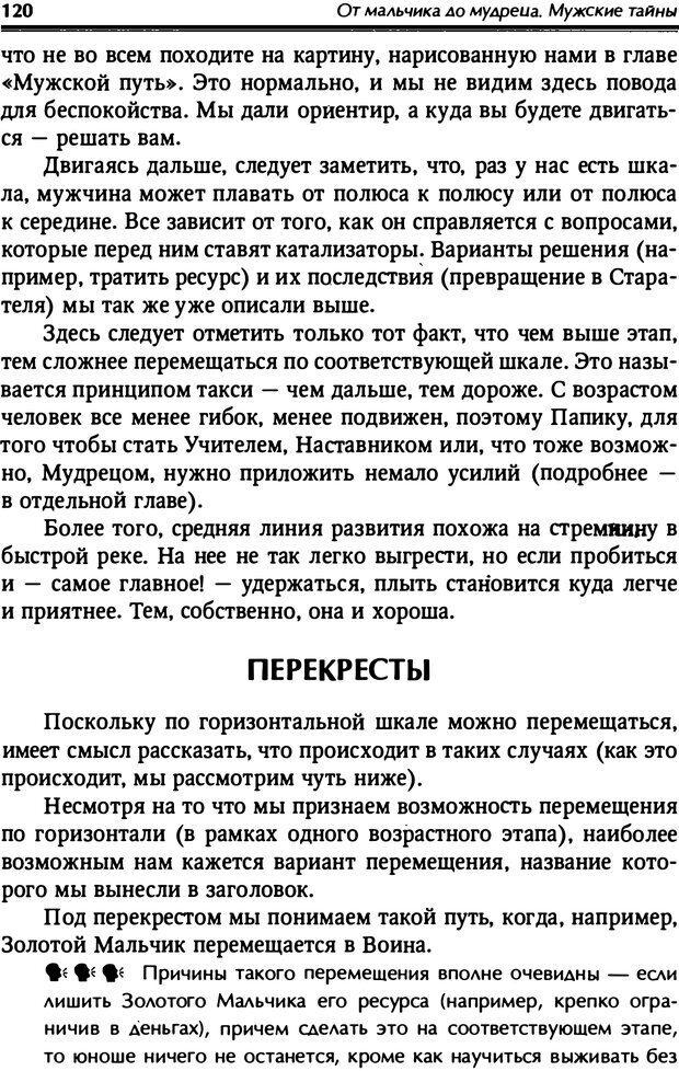 PDF. От мальчика до мудреца: мужские тайны. Зыгмантович П. Страница 121. Читать онлайн