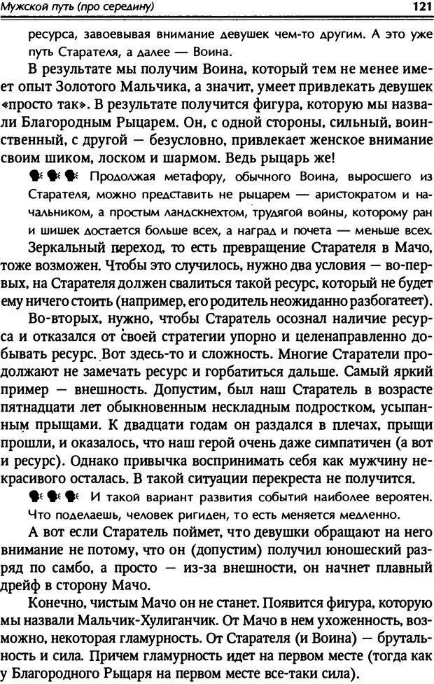 PDF. От мальчика до мудреца: мужские тайны. Зыгмантович П. Страница 122. Читать онлайн