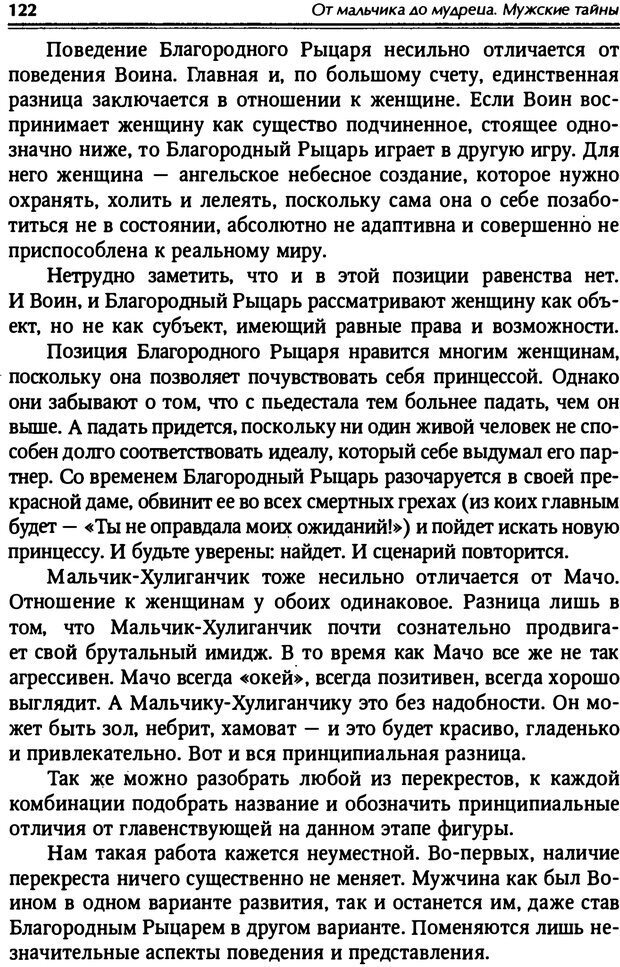 PDF. От мальчика до мудреца: мужские тайны. Зыгмантович П. Страница 123. Читать онлайн