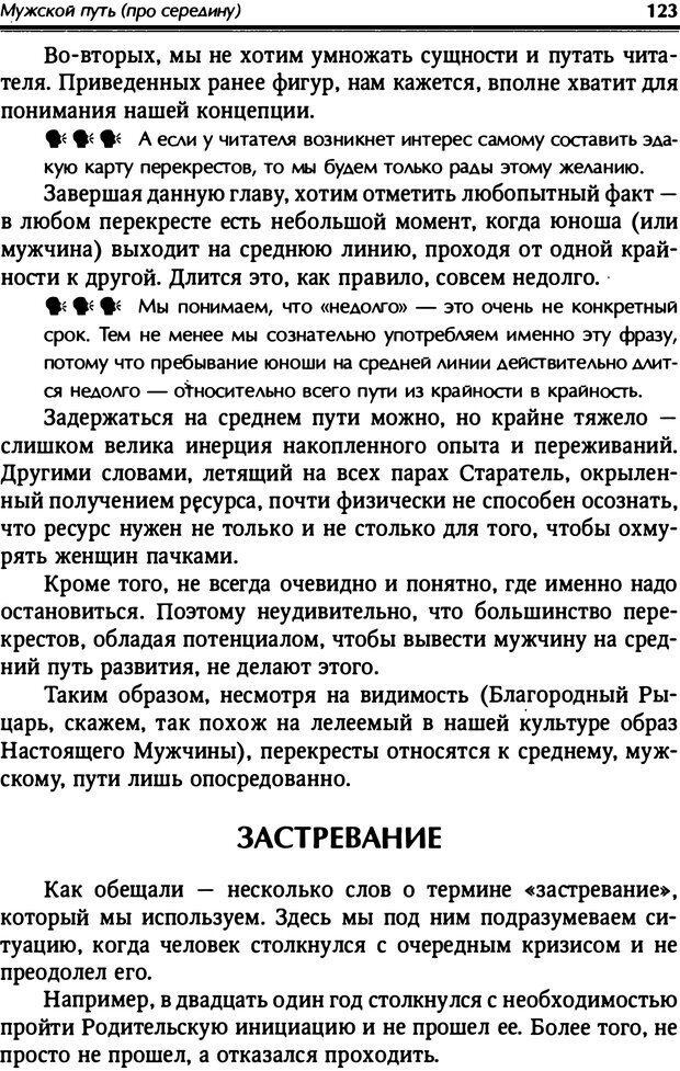 PDF. От мальчика до мудреца: мужские тайны. Зыгмантович П. Страница 124. Читать онлайн