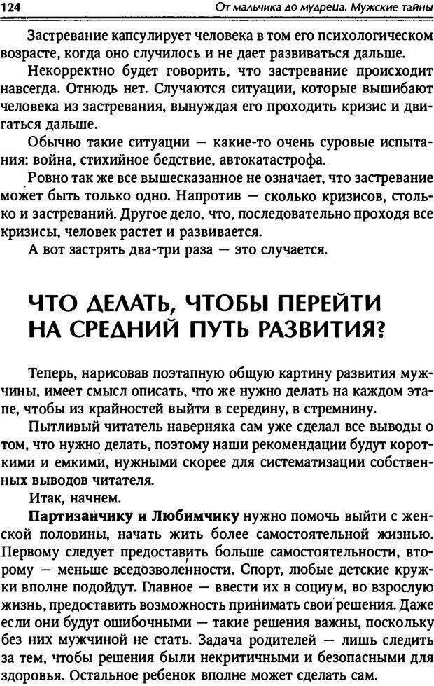 PDF. От мальчика до мудреца: мужские тайны. Зыгмантович П. Страница 125. Читать онлайн