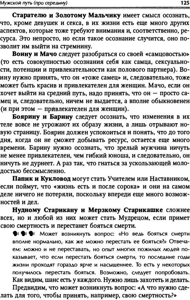 PDF. От мальчика до мудреца: мужские тайны. Зыгмантович П. Страница 126. Читать онлайн