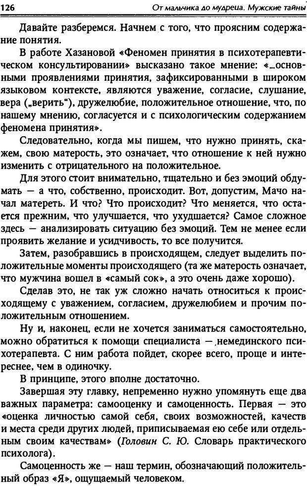 PDF. От мальчика до мудреца: мужские тайны. Зыгмантович П. Страница 127. Читать онлайн