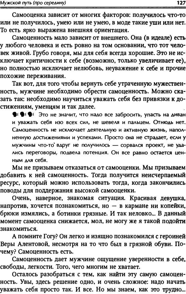 PDF. От мальчика до мудреца: мужские тайны. Зыгмантович П. Страница 128. Читать онлайн
