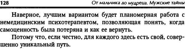 PDF. От мальчика до мудреца: мужские тайны. Зыгмантович П. Страница 129. Читать онлайн