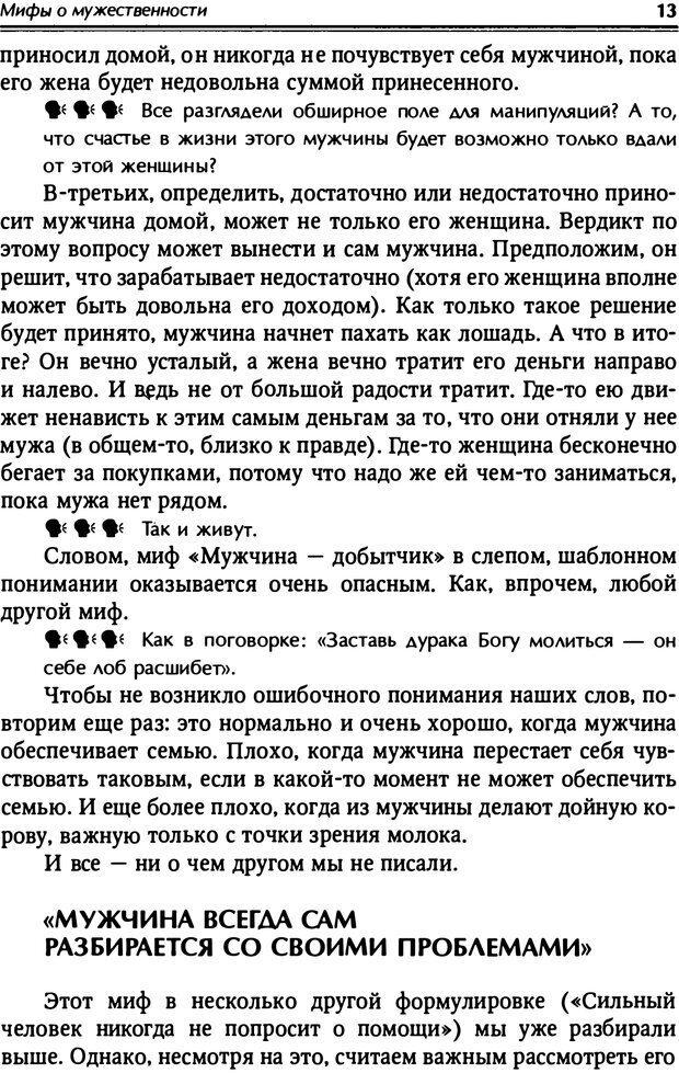 PDF. От мальчика до мудреца: мужские тайны. Зыгмантович П. Страница 13. Читать онлайн