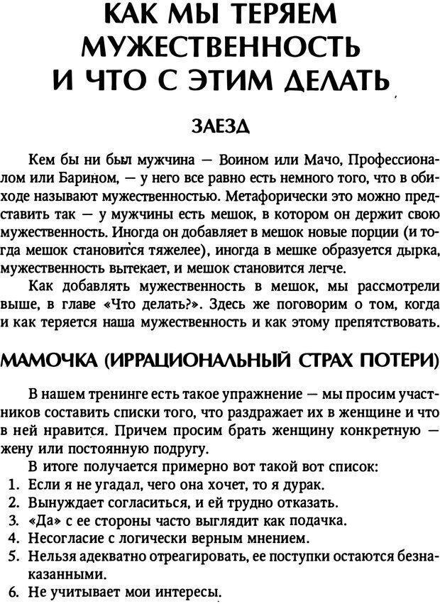 PDF. От мальчика до мудреца: мужские тайны. Зыгмантович П. Страница 130. Читать онлайн