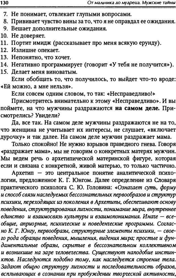 PDF. От мальчика до мудреца: мужские тайны. Зыгмантович П. Страница 131. Читать онлайн