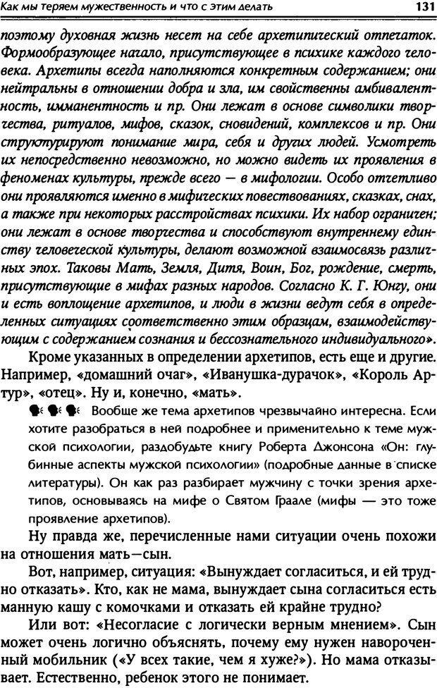 PDF. От мальчика до мудреца: мужские тайны. Зыгмантович П. Страница 132. Читать онлайн