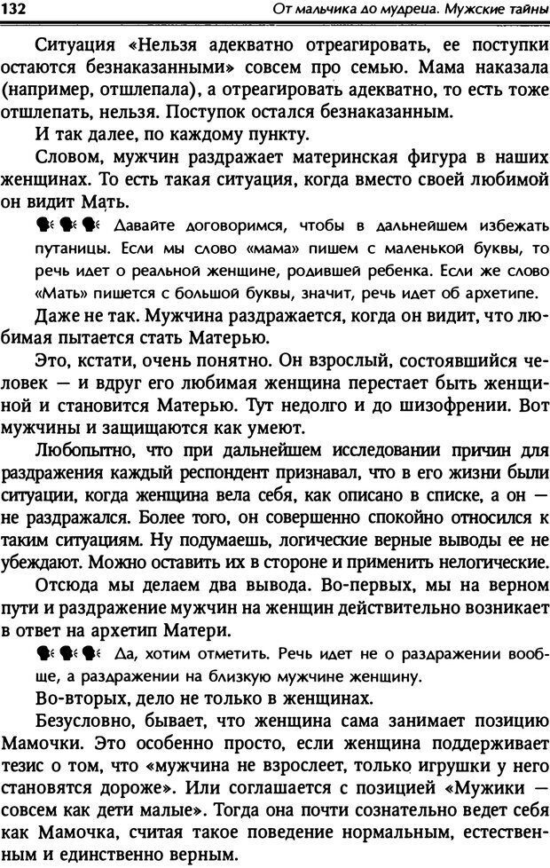 PDF. От мальчика до мудреца: мужские тайны. Зыгмантович П. Страница 133. Читать онлайн